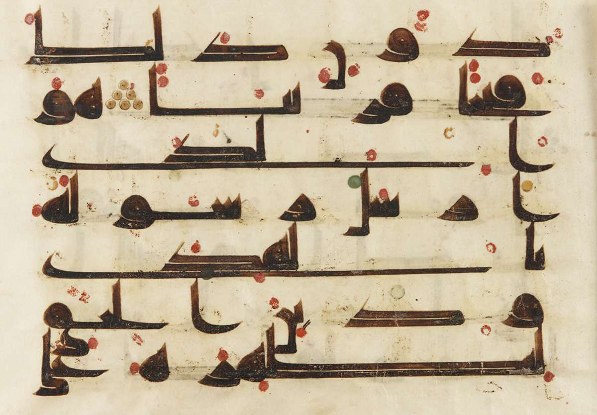 Folio from a Koran | Origin: Iran | Period: late 9th-early 10th century | Source: Smithsonian